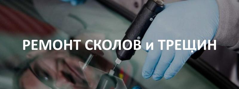 remont_skolov_i_treshin