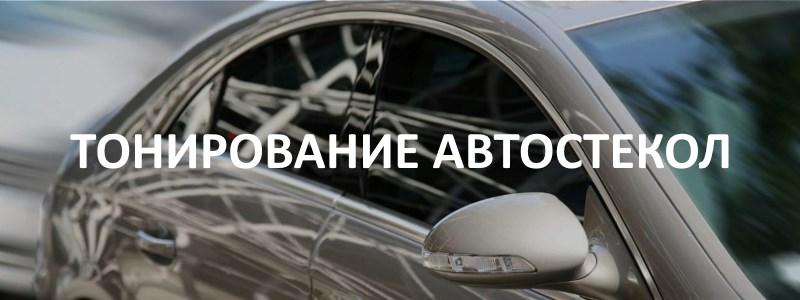 tonirovka_avto_02