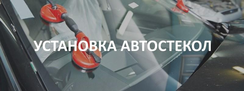 ustanovka_avtostekol