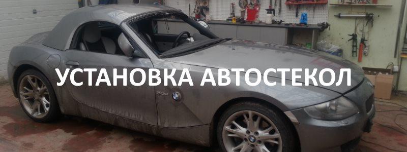 ustanovka_avtostekol_v_kirove